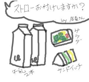 Cocolog_oekaki_2009_01_30_09_38